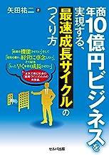 年商10億円ビジネスを実現する、最速成長サイクルのつくり方