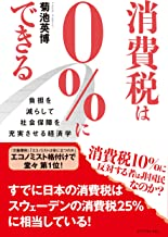 表紙: 消費税は0%にできる | 菊池 英博
