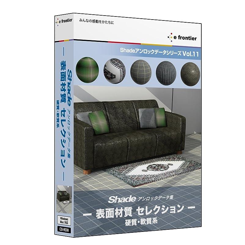 思いやりのあるショット判定Shade アンロックデータ集-表面材質 セレクション-硬質?軟質系