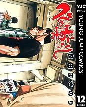 表紙: べしゃり暮らし 12 (ヤングジャンプコミックスDIGITAL)   森田まさのり