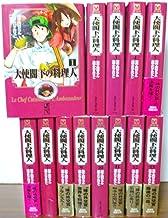 大使閣下の料理人 文庫版 コミック 1-13巻セット (講談社漫画文庫)