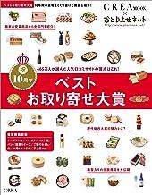 表紙: ベストお取り寄せ大賞 CREA Due (文春e-book)   CREA編集部・編