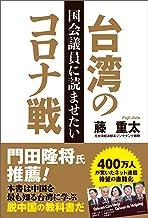 表紙: 国会議員に読ませたい台湾のコロナ戦   藤重太