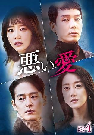 [DVD]悪い愛 DVD-BOX4