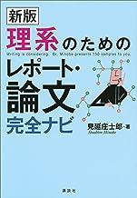 表紙: 新版 理系のためのレポート・論文完全ナビ (KS科学一般書)   見延庄士郎