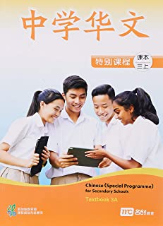 Chinese Textbook 3A for Secondary Schools (Special Programme)