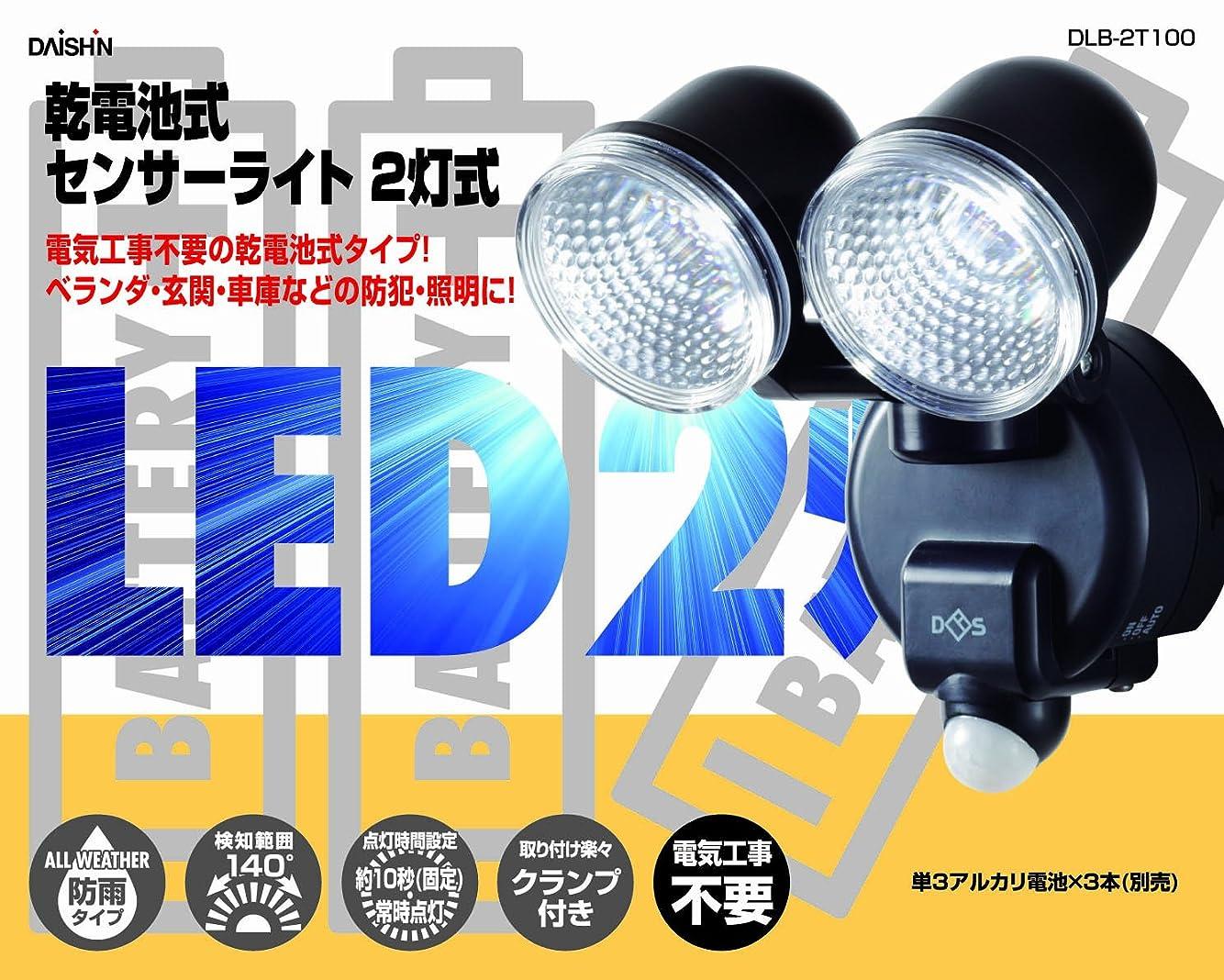 のヒープ減少知覚的乾電池式センサーライト0.5W×2灯式