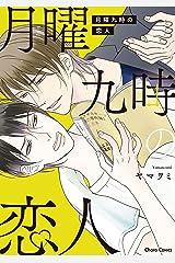 月曜九時の恋人【SS付き電子限定版】 (Charaコミックス) Kindle版