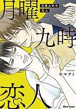 月曜九時の恋人【SS付き電子限定版】 (Charaコミックス)