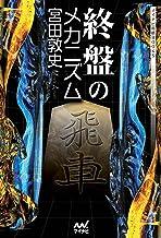 表紙: 終盤のメカニズム (マイナビ将棋BOOKS) | 宮田 敦史