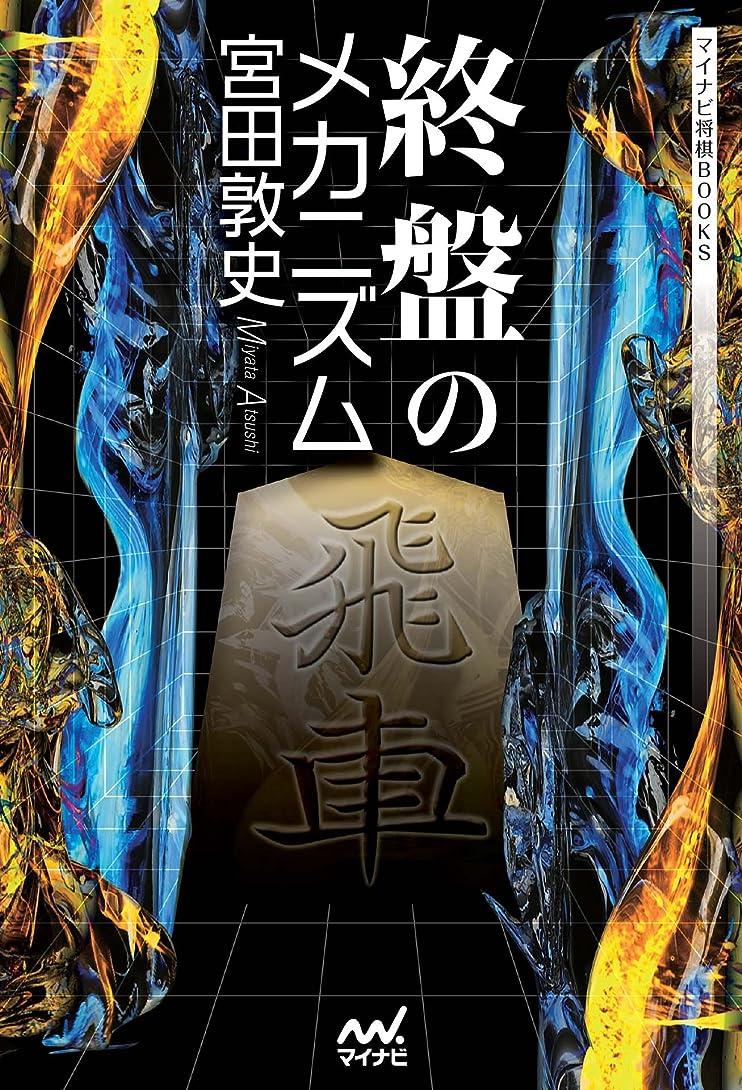 しなやかスクラップブック軍団終盤のメカニズム (マイナビ将棋BOOKS)