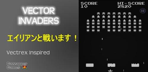 『スペースインベーダーのベクトル』のトップ画像