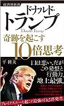 表紙: ドナルド・トランプ 奇跡を起こす10倍思考 | 平睦夫