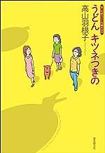 表紙: うどん キツネつきの 【創元日本SF叢書版】 (創元日本SF叢書) | 高山 羽根子