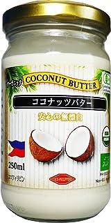 ココフィリピン<有機JAS認定>オーガニック ココナッツバター 250ml  安心の無漂白 すりおろしココナッツ