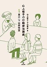 表紙: 山上敏子の行動療法講義with東大・下山研究室   山上敏子