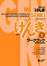 GENKI: An Integrated Course in Elementary Japanese Workbook I [Second Edition] 初級日本語 げんき ワークブック I [第2版] (Japanese Edition)