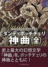 表紙: 神曲(全) | ボッチチェリ