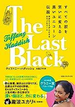 表紙: すべての涙を笑いに変える黒いユニコーン伝説 世界をごきげんにする女のメモワール | ティファニー・ハディッシュ