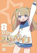 表紙: スターマイン: 8【電子特別版】 (4コマKINGSぱれっとコミックス)   ストロマ