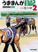表紙: うままんが日記2 (サラブレBOOK) | 荒川 耕