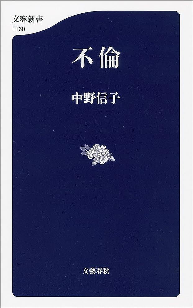 マトン交流するバン不倫 (文春新書)
