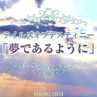 テイルズオブデスティニー「夢であるように」ORIGINAL COVER