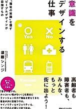 表紙: 意識をデザインする仕事 「福祉の常識」を覆すピープルデザインが目指すもの | 須藤 シンジ
