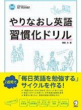 表紙: [音声DL付]やりなおし英語習慣化ドリル | 西田 大