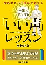 表紙: 世界的オペラ歌手が教える 一瞬で魅了する「いい声」レッスン (二見レインボー文庫) | 島村 武男