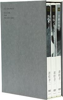若松孝二 初期傑作選 DVD-BOX