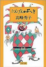 表紙: にんげんのおへそ (文春文庫) | 高峰秀子