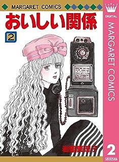 おいしい関係 2 (マーガレットコミックスDIGITAL)