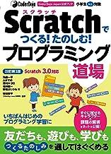 表紙: CoderDojo Japan公式ブック Scratchでつくる!たのしむ!プログラミング道場 改訂第2版 Scratch3.0対応 | 角田 一平