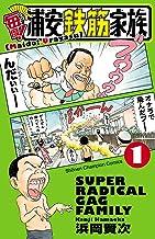 表紙: 毎度!浦安鉄筋家族 1 (少年チャンピオン・コミックス) | 浜岡賢次