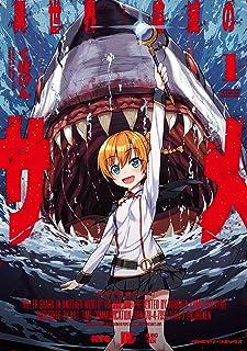 異世界喰滅のサメ1 (ヴァルキリーコミックス)