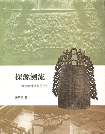 探源溯流——青铜编钟谱写的历史