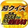 超クイズ&診断for NMB48ファン度を試す曲検定アプリ