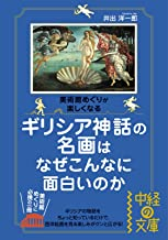 表紙: ギリシア神話の名画はなぜこんなに面白いのか (中経の文庫) | 井出 洋一郎