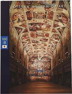 大塚国際美術館 図録100選(日本語版)
