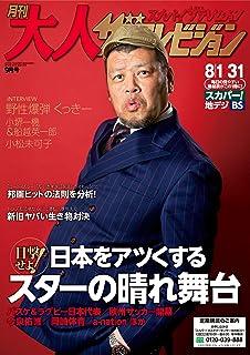 月刊大人ザテレビジョン 2019年9月号 [雑誌]