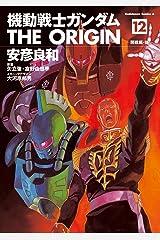 機動戦士ガンダム THE ORIGIN(12) (角川コミックス・エース) Kindle版