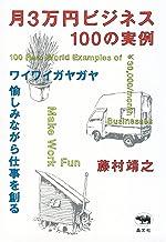 表紙: 月3万円ビジネス100の実例 | 藤村靖之