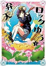表紙: 弁天ロックゆう。(1) (角川コミックス・エース) | 渡会 けいじ