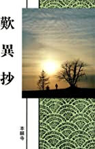 表紙: 歎異抄(現代語版) 浄土真宗聖典 | 浄土真宗本願寺派総合研究所