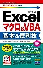 表紙: 今すぐ使えるかんたんmini Excelマクロ&VBA 基本&便利技[Excel 2019/2016/2013/2010対応版] | 門脇 香奈子