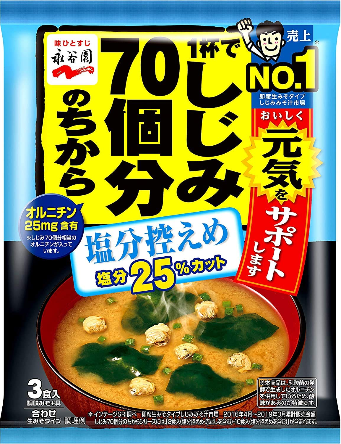 The Power Of Low price 70 Brand new Clams In One Cup Japa Reduced Salt 3Bags x 3Pacs