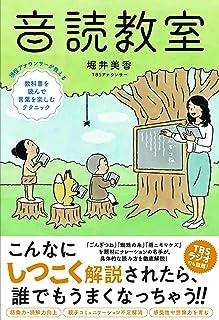 音読教室 現役アナウンサーが教える教科書を読んで言葉を楽しむテクニック...