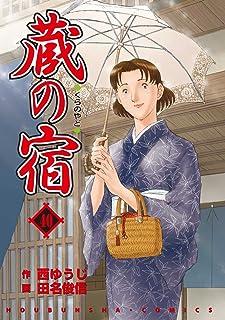 蔵の宿 40 (芳文社コミックス)