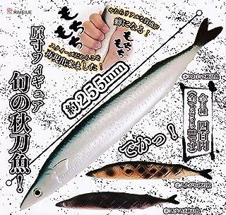 原寸フィギュア 旬の秋刀魚! [全3種セット(フルコンプ)]